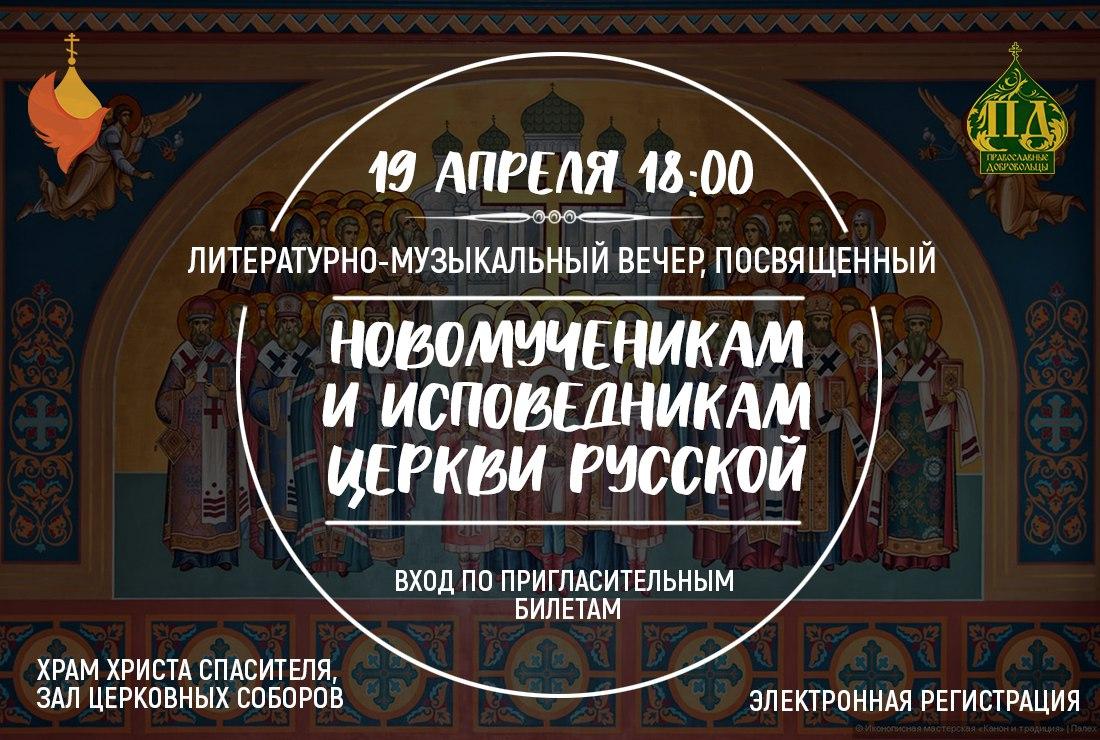 В Храме Христа Спасителя состоится концерт, посвященный новомученикам