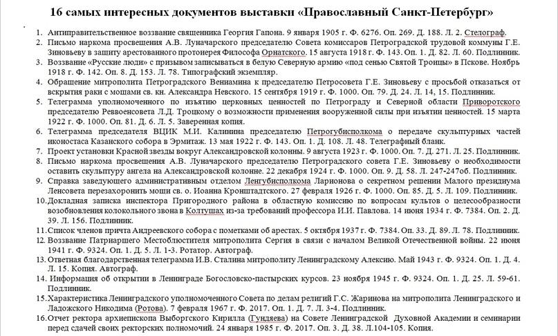 Наиболее интересные документы для выставки «Православный Санкт-Петербург»