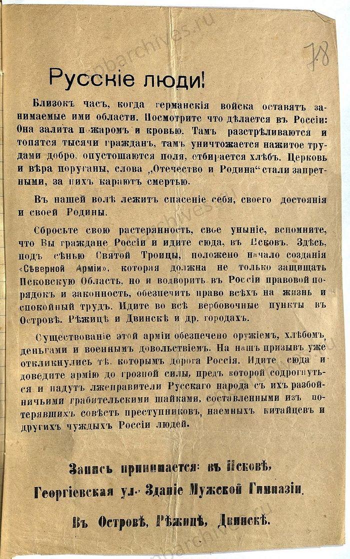 Воззвание «Русские люди» с призывом записываться в белую Северную армию «под сенью Святой Троицы» в Пскове. Ноябрь 1918 г. ЦГА СПб. Ф. 142. Оп. 8. Д. 153. Л. 78.