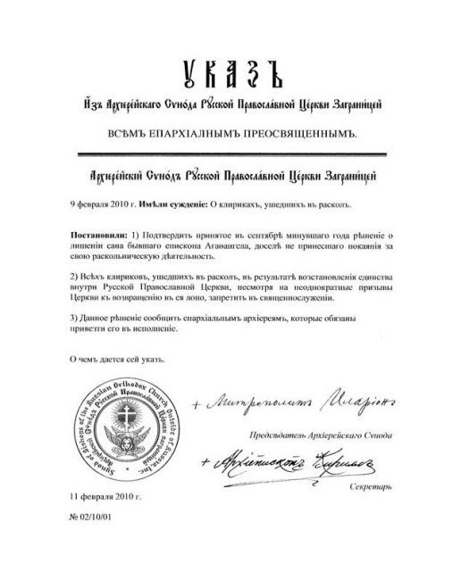 ROCOR Synod decree suspending those who refused to accept the unification