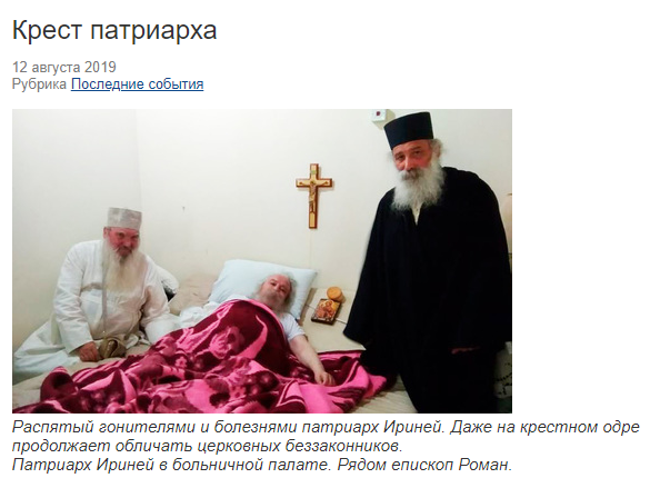 "The Cross of the Patriarch. ""Crucified by persecutors and illnesses, Patriarch Ireneus. Even on his sick bed he continues to rebuke the clerical lawless. Patriarch Ireneus in his hospital room. Next to him is Bishop Roman."""