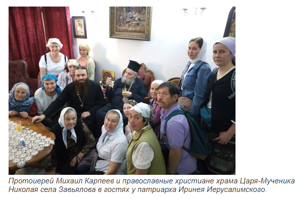 """Archpriest Mikhail Karpeyev and Orthodox Christians from the Church of the Tsar Martyr Nicholas, Zavyalov village, visiting Patriarch Ireneus of Jerusalem."""