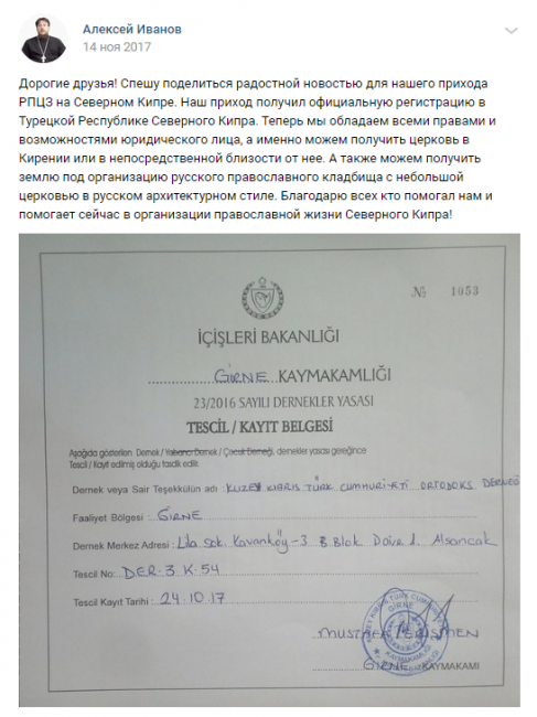 "Ivanov's social media post announcing the ""good news"" that their parish has been officially registered in the Turkish Republic of North Cyprus, and that now they have all the rights and opportunities of a legal entity"