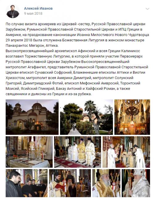 Ivanov's social media post on the concelebration