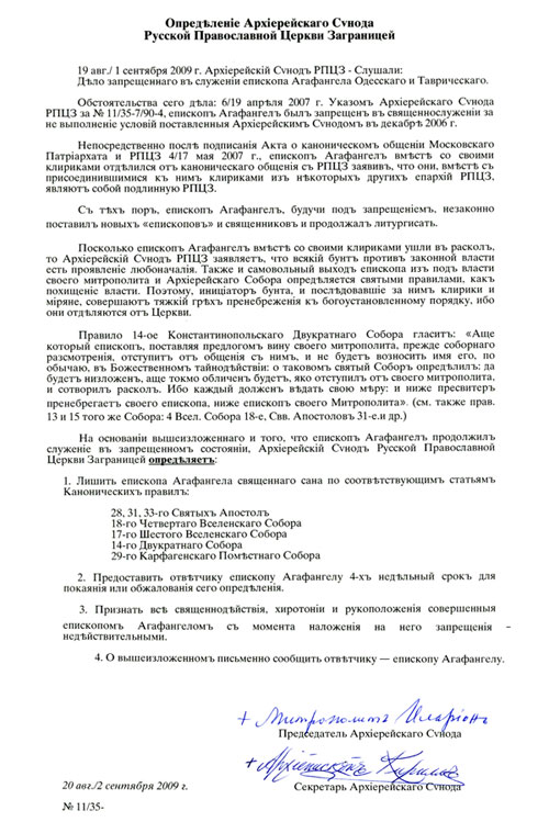 ROCOR Synod decree, defrocking Pashkovsky