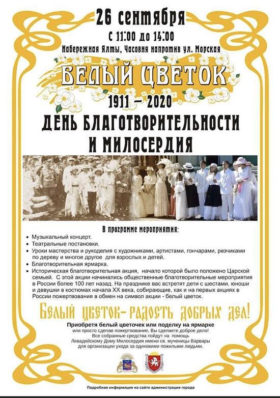 В Ялте пройдет благотворительная акция «Белый цветок»