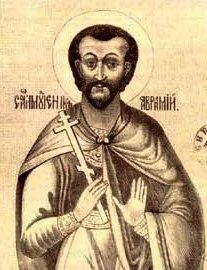 Мч. Авраамий Болгарский