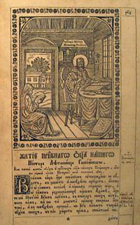 Загрузить увеличенное изображение. 569x450px. Размер файла 100,82kb Киево-Печерский патерик. Киев 1791г.