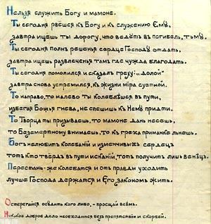 Архимандрит Павел (Груздев). Страничка дневника.