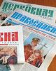 У истоков православной прессы