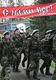 Игры молодых патриотов.<br> III Ушаковские сборы военно-патриотических клубов