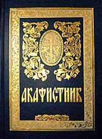 http://www.pravoslavie.ru/sretmon/izdatel/akafistnik.jpg