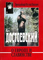 """Преподобный Иустин (Попович). """"Достоевский о Европе и славянстве"""""""