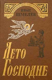 Иван Шмелев. Лето Господне. Избранное. Издание Сретенского монастыря, 2003
