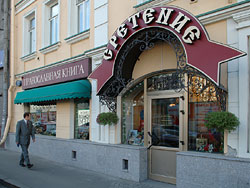 магазин православной литературы сретение