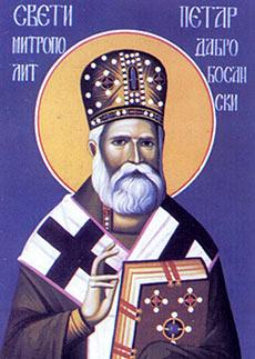 Свмч. Петр, митрополит Дабро-Боснийский